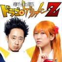 人気の「ドラゴンボール」動画 17,298本 -R藤本と稲垣早希の新生紀ドラゴゲリオンZ