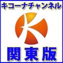 キコーナチャンネル関東版