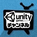 UnityGamesJapanチャンネル