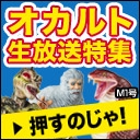 オカルト生放送特集/ファミリー劇場「緊急検証!」プレゼンツ