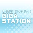 美少女ゲームチャンネル『GIGA STATION』