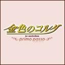 金色のコルダ -primo passo-