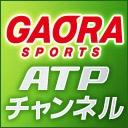 GAORA ATPテニスチャンネル
