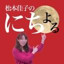 松本佳子のにちよる-日曜の夜は面白い番組がないなーと思ってる方の為の情報番組!芸能、社会からお色気まで-
