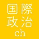 国際政治チャンネル(仮)
