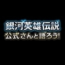 人気の「安」動画 315,501本 -銀河英雄伝説公式チャンネル