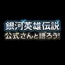キーワードで動画検索 銀 - 銀河英雄伝説公式チャンネル