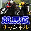 キーワードで動画検索 競馬 - 競馬道チャンネル