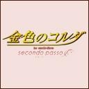 金色のコルダ-secondo passo-