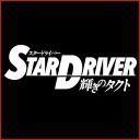 千葉千恵巳 -STAR DRIVER 輝きのタクト