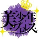 美少年プロレス公式チャンネル