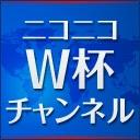 ニコニコ サッカーW杯チャンネル