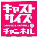人気の「刀剣乱舞」動画 42,642本 -キャストサイズチャンネル