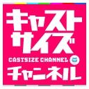 キャストサイズチャンネル