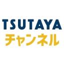 TSUTAYAチャンネル