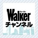 ウォーカーチャンネル