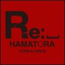 リプライ ハマトラ