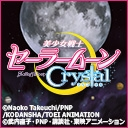 Sailor Moon Crystal(English)