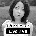 やないけいこ Live TV!!