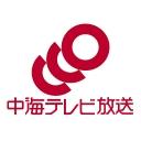 中海テレビ放送