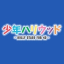 Video search by keyword 林哲司 - 少年ハリウッド -HOLLY STAGE FOR 49-