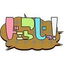 人気の「学生」動画 388本 -ドミらじっ!