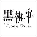黒執事Book of Circus