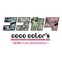 cococolorsチャンネル