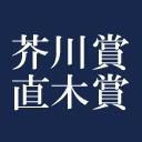 芥川賞・直木賞発表を楽しもう