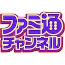 ファミ通チャンネル