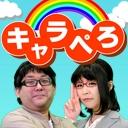 【キャラぺろ】アニメファン専用ニュースバラエティch