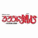 るろうに剣心 ‐明治剣客浪漫譚‐ TVオリジナル編