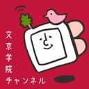 人気の「地球」動画 967本 -文京学院チャンネル(ふじみ野キャンパス)