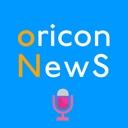 オリコン芸能ニュース