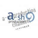 アッシュプロダクションチャンネル