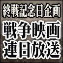 人気の「戦争」動画 3,936本 -終戦記念日企画 戦争映画連日放送