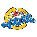 人気の「週刊少年チャンピオン」動画 189本(3) -「侵略!!イカ娘」オリジナルアニメーション2012SUMMER