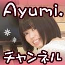 Ayumi.ちゃんネル!