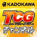 KADOKAWA TCGチャンネル