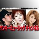 ヤンキーミュージック チャンネル