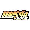 キーワードで動画検索 週刊少年チャンピオン - 弱虫ペダル GRANDE ROAD