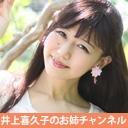 井上喜久子のお姉チャンネル