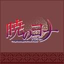 人気の「暁のヨナ」動画 351本 -暁のヨナ