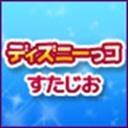 Video search by keyword スターウォーズ - ディズニーっコすたじお