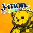 J-monのmonmonタイム(仮)