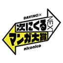次にくるマンガ大賞チャンネル