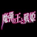 Video search by keyword 小杉十郎太 - 魔弾の王と戦姫