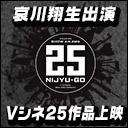 映画「25」公開記念 Vシネ25作品無料