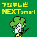 フジテレビNEXTsmartチャンネル