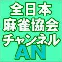 全日本麻雀協会チャンネルAN